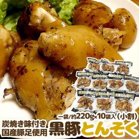 """国産豚足使用 """"黒豚とんそく 炭焼き味つき"""" 約220g×10袋入 約2.2kg"""