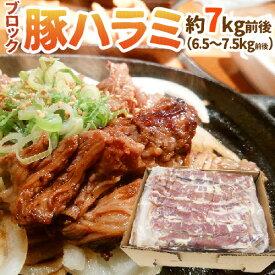 """【送料無料】""""豚ハラミ"""" ブロック 原体 約7kg前後(6.5〜7.5kg前後)"""
