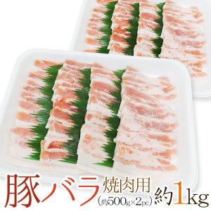 "【送料無料】""豚バラ 焼肉用"" 約1kg (約500g×2pc)"