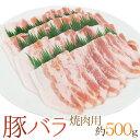 """""""豚バラ 焼肉用"""" 約500g"""