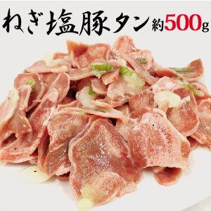 """国内製造 """"ねぎ塩豚タン"""" 約500g"""