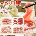 """【送料無料】""""イベリコ豚 バラ スライス"""" 約1kg (約250g×4pc) スペイン産"""