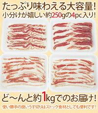イベリコ豚バラスライス約1kg(約250g×4pc)スペイン産