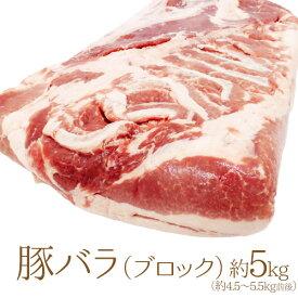 """""""豚バラ ブロック"""" 約5kg前後"""