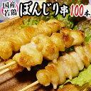 """国産若鶏 """"ぼんじり串(鶏テール串)"""" 約30g×100本 3kg"""