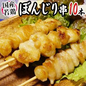 """国産若鶏 """"ぼんじり串(鶏テール串)"""" 約30g×10本 約300g"""