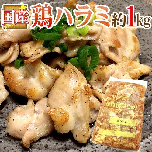"""国産 """"鶏ハラミ"""" 約1kg"""