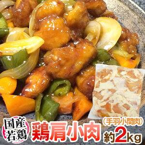 """【本日3エントリーでポイント15倍】国産若鶏 """"肩小肉(手羽小間肉)"""" 約2kg"""