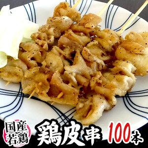 """国産若鶏 """"鶏皮串"""" 約30g×100本 約3kg"""