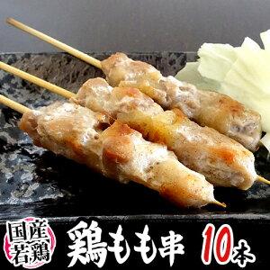 """【本日3エントリーでポイント15倍】国産若鶏 """"鶏もも串"""" 約30g×10本 約300g"""