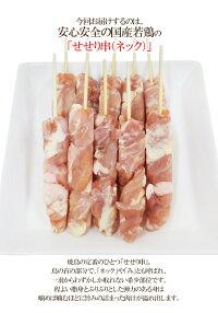 """国産若鶏""""せせり串(ネック)""""約25g×50本約1.25kg"""
