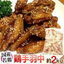 """国産若鶏 """"手羽中(ハーフ)"""" 約2kg【楽ギフ_包装】"""