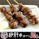 """国産若鶏 """"砂肝串(砂ずり)"""" 約30g×50本 約1.5kg"""