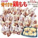 """""""ジャンボ骨付き鶏もも"""" 約13.6kg (原体)(20〜40本前後)1本あたり300g以上 アメリカ産【楽ギフ_包装】"""