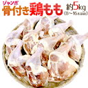 """""""ジャンボ骨付き鶏もも"""" 約5kg(8〜16本入り) 1本あたり約300g以上 アメリカ産"""