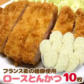 """国内製造 """"ロースとんかつ"""" フランス麦の穂豚使用 約100g×10枚 約1kg"""