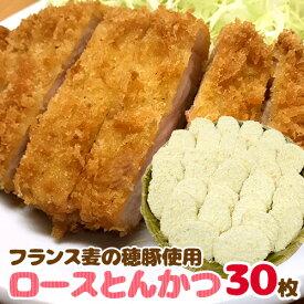 """国内製造 """"ロースとんかつ"""" フランス麦の穂豚使用 約100g×30枚 約3kg"""
