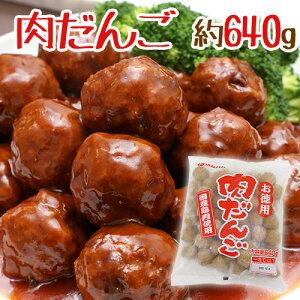 """国産鶏肉使用 """"肉だんご"""" 約700g"""
