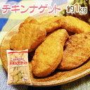 """国産鶏肉使用 """"チキンナゲット"""" 約1kg"""