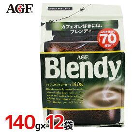 """【25日はエントリーでポイント10倍】味の素AGF """"ブレンディ"""" インスタントコーヒー 詰替用 袋 160g×12袋(1ケース) 送料無料"""