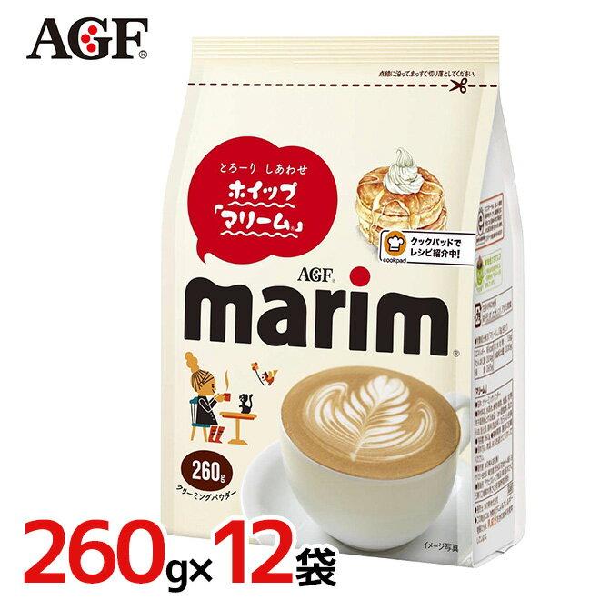 "味の素AGF ""マリーム"" 袋 260g×12袋(1ケース)"