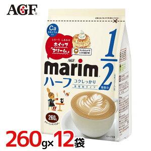 """味の素AGF """"マリーム ハーフ 低脂肪タイプ"""" 袋 260g×12袋(1ケース)"""