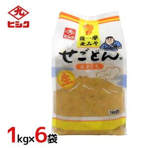 """藤安醸造 ヒシク """"薩摩麦みそ せごどん"""" 1kg×6袋(1ケース)"""