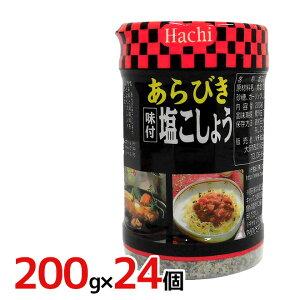 """ハチ食品 """"あらびき味付塩こしょう"""" 200g×24個(1ケース)"""