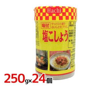 """ハチ食品 """"味付塩こしょう"""" 250g×24個(1ケース)"""