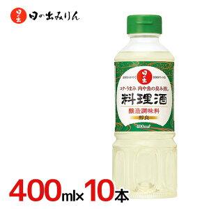 """日の出みりん """"料理酒(醇良)"""" 400ml×10本(1ケース)"""