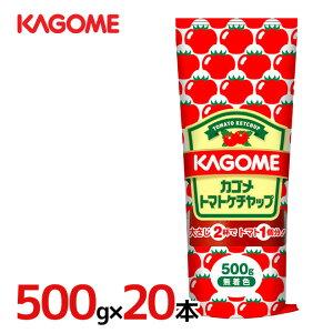 """【送料無料】カゴメ """"カゴメケチャップ"""" 500g×20本(1ケース)"""