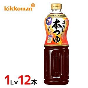 """キッコーマン """"濃いだし本つゆ"""" 1L×12本(1ケース)"""
