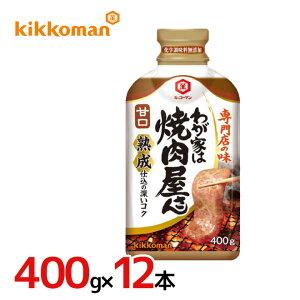 """キッコーマン """"わが家は焼肉屋さん 甘口"""" 400g×12本(1ケース)"""
