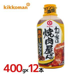 """キッコーマン """"わが家は焼肉屋さん にんにくだれ"""" 400g×12本(1ケース)"""