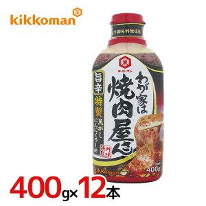 """キッコーマン """"わが家は焼肉屋さん 旨辛だれ"""" 400g×12本(1ケース)"""