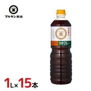 """マルキン """"うすくちしょうゆ"""" 1L×15本(1ケース)"""