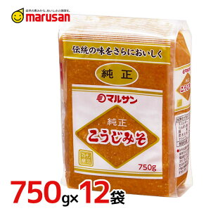 """マルサン """"純正こうじみそ"""" 750g×12袋(1ケース)"""