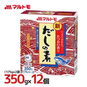 """マルトモ """"新鰹だしの素"""" 350g(175g×2袋入)×12個(1ケース)"""