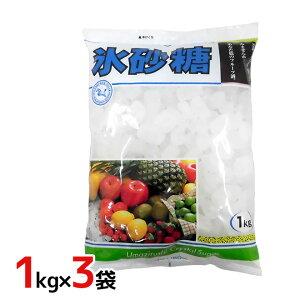 """【送料無料】中日本氷糖 """"氷砂糖"""" クリスタル 馬印 1kg×3袋"""