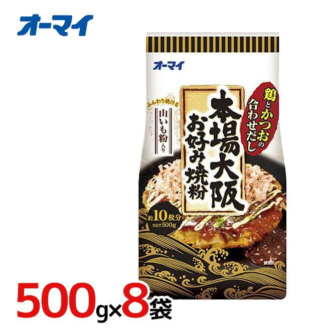 """日本製粉 オーマイ """"本場大阪お好み焼粉"""" 500g×8袋(1ケース)"""