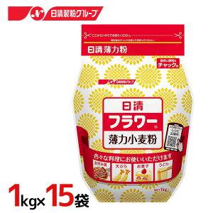"""日清フーズ """"日清 フラワー"""" 薄力小麦粉 1kg×15袋(1ケース) 送料無料"""