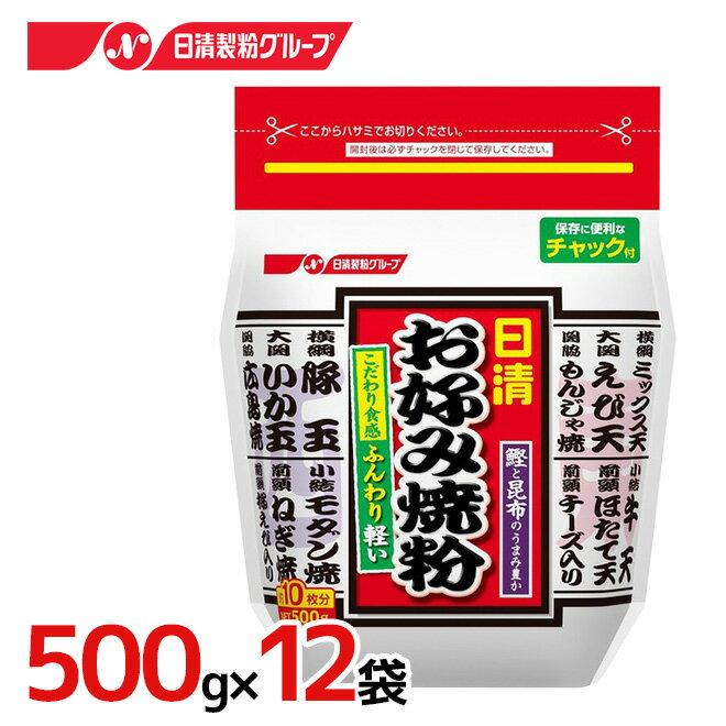 """日清 """"お好み焼粉"""" 500g×12袋(1ケース)"""