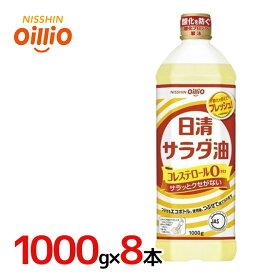"""日清オイリオ """"日清 サラダ油"""" 1000g×8本(1ケース)"""