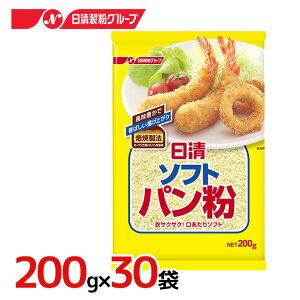 """【エントリーでポイント最大10倍】【送料無料】日清 """"ソフトパン粉"""" 200g×30袋(1ケース)"""