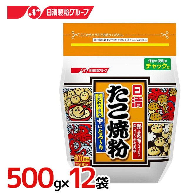 """日清 """"たこ焼粉"""" 500g×12袋(1ケース)"""