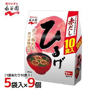 """永谷園 生みそタイプみそ汁 """"ひるげ"""" 徳用10食入×5袋×8個(1ケース 40袋入)"""
