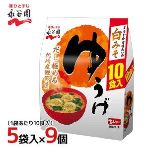 """永谷園 生みそタイプみそ汁 """"ゆうげ"""" 徳用10食入×5袋×9個(1ケース 45袋入)"""