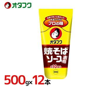 """オタフク """"焼そばソース"""" 500g×12本(1ケース)"""