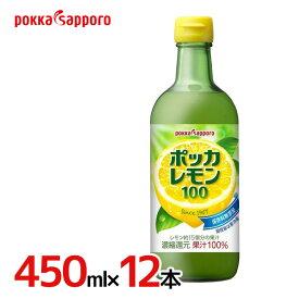 """【送料無料】ポッカサッポロ """"ポッカレモン100"""" 450ml×12本(1ケース)"""