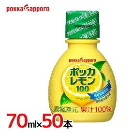 """【送料無料】ポッカサッポロ """"ポッカレモン100"""" 70ml×50本(1ケース)"""